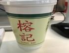 榕记港式饮品加盟热线是多少?怎么加盟榕记港式饮品?