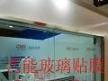 《丰台区玻璃贴膜隔热膜磨砂膜LOGO条设计安装》