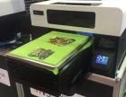 M100进口环保墨水服装印花机 定制t恤打印机 短袖印刷机