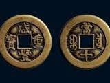 咸丰重宝拍得80万天价,看其2018年是否有升值空