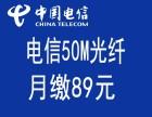 深圳电信宽带新套餐优惠申请,50M光纤月交89元