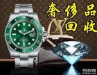 惠州黄金回收铂金,名表手表钻石回收 信誉好,价格高,覆盖广