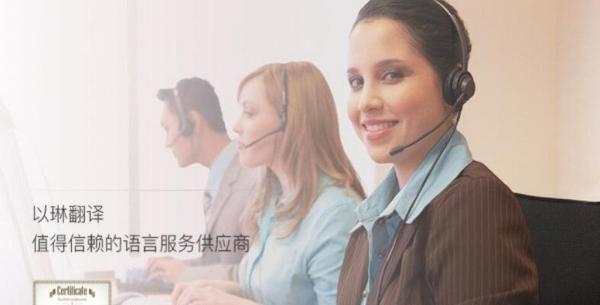 宁波资产评估报告翻译-【以琳】众多会计师事务所选择