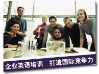 奈特企业英语培训中心如何?