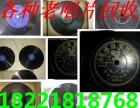 闵行老唱片回收 宝山老唱片回收 嘉定老唱片回收