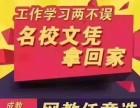北京科技大学2018年春季网教VIP班火热招生