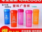 厂家直销订制各种广告杯 礼品杯 水杯 塑料杯 可印刷LOGO