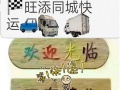 双排坐。8.5方箱式货车搬家货物运输