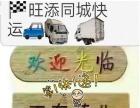双排坐箱式货车,搬家,货物运输