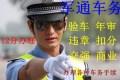 天津市西青区南开区 代办各区验车,违章扣分,6年免检验车,