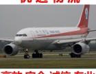 成都航空货运物流公司发空运到惠州海鲜酒到上海北京