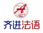 北京齊進法語,專注法語培訓16年