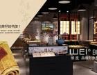 东莞维度品牌形象策划/品牌专卖店设计