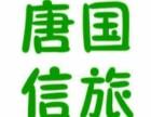 唐山到天津滨海机场北京机场接送机拼车商务车大巴50