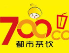 700cc都市茶饮可以加盟吗 700cc都市茶饮加盟在哪