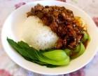 北京哪里有教学卤肉饭的-费用多少