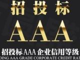 厦门A企业信用认证ISO体系认证
