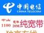 中山电信纯宽带光纤新装办理1100包年50M无捆绑