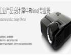 工业产品设计综合班 工业产品设计培训 上海天琥教育