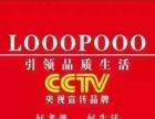 looopooo日用品加盟 投资金额 1万元以下
