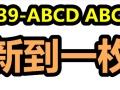 139-ABCD-3308