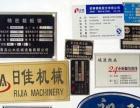 定做PcpvcPET面膜仪器仪表医疗器械面板标贴金属标牌