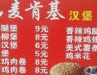 汉堡,鸡腿,鱿鱼,爆米花。