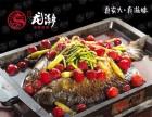 龙潮美式炭烤鱼加盟/龙潮加盟费多少/一鱼两吃