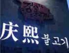 金华庆熙烤肉加盟费多少钱 扬州庆熙烤肉加盟