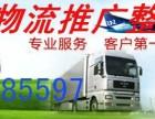 南京配载公司推广中大物流运输车队专业调度回程车返程车