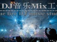 广西火蓝DJ培训音乐Mix DJ电音之父-小赵