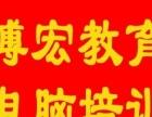 天津电脑培训/办公室软件培训(零基础包教包会/八大校区就近学