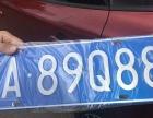 海南车牌琼B88888/海南较专业咨询办理车牌公司
