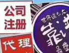 雨花新村注册公司记账报税变更股权地址迁移注册商标