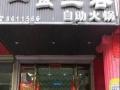鞍山创业项目,鞍山餐饮网,鞍山餐饮商户大全