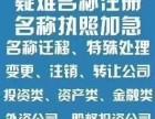 浦东洋泾代理记账注册公司工商代办年检公示汇算清缴审计验资