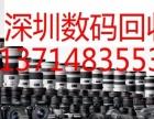 长期高价回收佳能 尼康 单反相机 索尼微单 摄像机 单反镜头