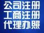公司注册 变更注销 代理记账税务商标金华义乌东阳