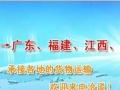 跨越速运安徽芜湖宣城到广东汕头潮州揭阳梅州汕尾直达