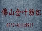 广州佛山|深圳|广州|竹节|全棉|牛仔布