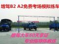 增驾增驾大车A1A2B1B2分期付款,免费练车不限时