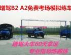 新塘增驾大车A1A2B1B2分期付款,免费练车不限时