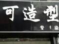 万江-石美90平米美容美发-美发店1000万元