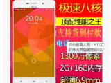 HTC正品安卓八核智能手机 双四核双卡双待大屏超簿移动4G/联通