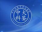 广州中大科鉴品牌权威机构
