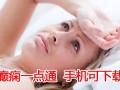 北京哪里治疗癫痫病比较好 癫痫一点通APP