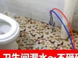 防水补漏室外渗透防水地下室防水等卫生间不砸砖修漏水