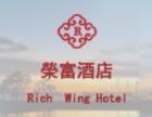 龙潭荣富酒店加盟