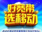 淄博市张店区移动有线光纤宽带特大降价活动开始啦!