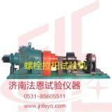 微机控制螺栓拉扭试验机LN-W500